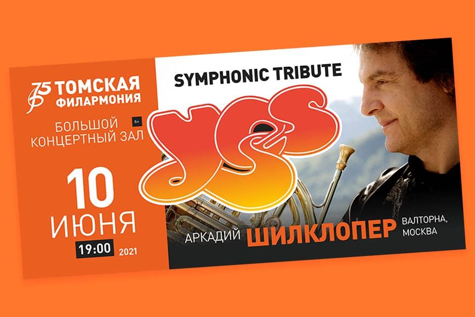 Билеты на трибьют-концерт YES!