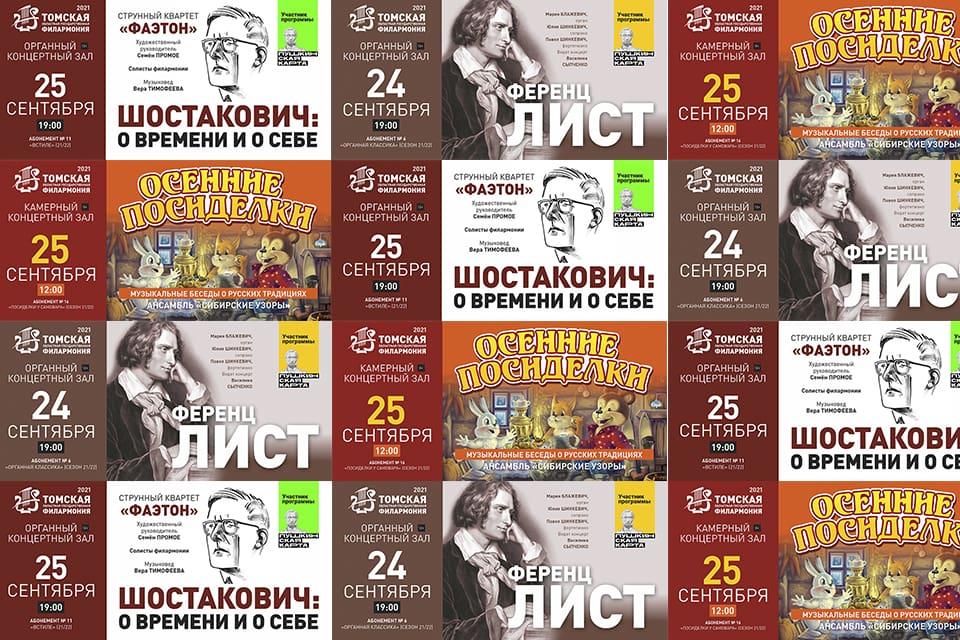 Мероприятия сентября: Томская Филармония