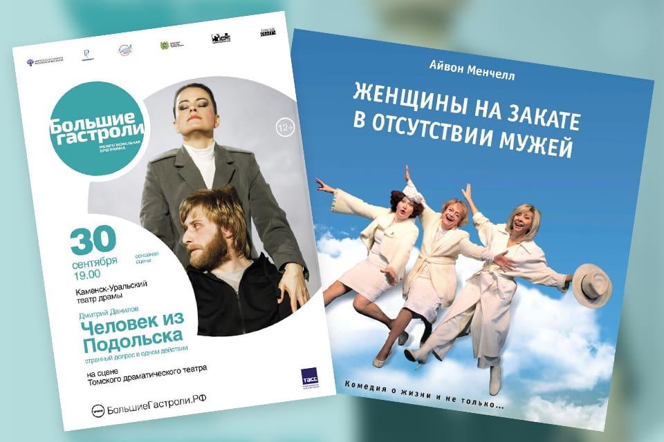 Мероприятия сентября: Театр Драмы