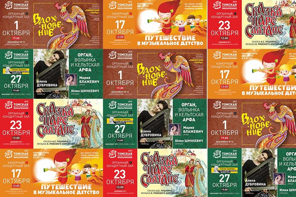 Мероприятия октября: Томская Филармония