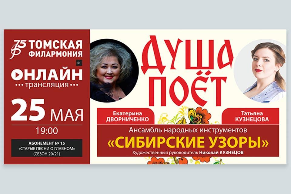"Запись онлайн-трансляции концерта ""Душа поёт"""