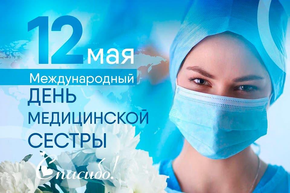 Поздравляем с международным Днём Медицинской сестры