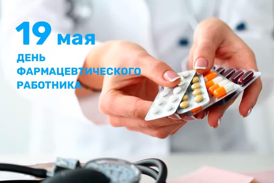 Поздравляем с Днём фармацевтического работника!