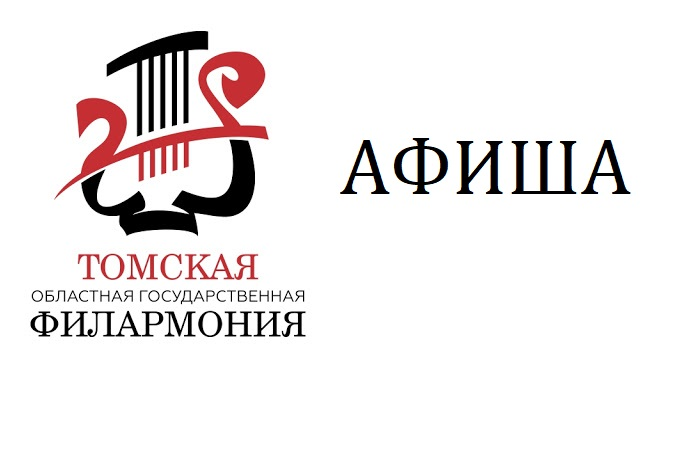 Приглашаем членов профсоюза посетить концерты в Томской филармонии в марте